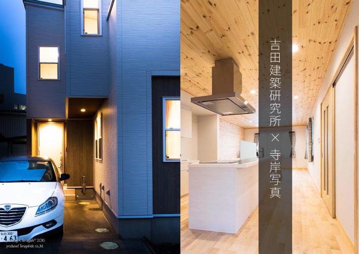 吉田建築研究所