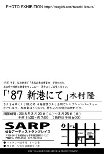 '87 新港にて木村くんDM 裏