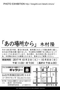 木村くんDM 表